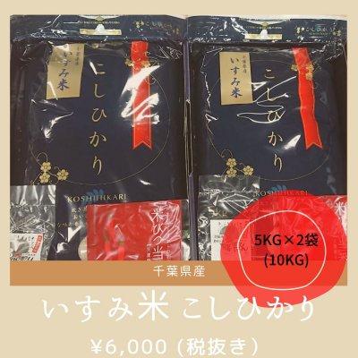 【千葉県三大銘柄】美味しいお米 千葉県産いすみ米コシヒカリ(10kg / 5kg×2袋)