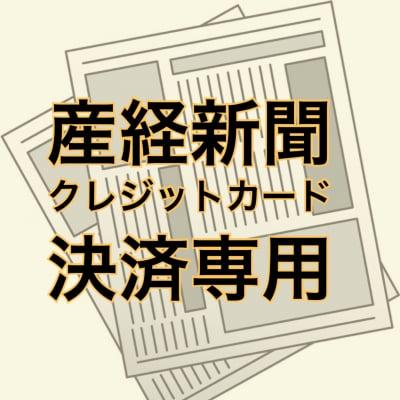 産経新聞 クレジットカード決済専用