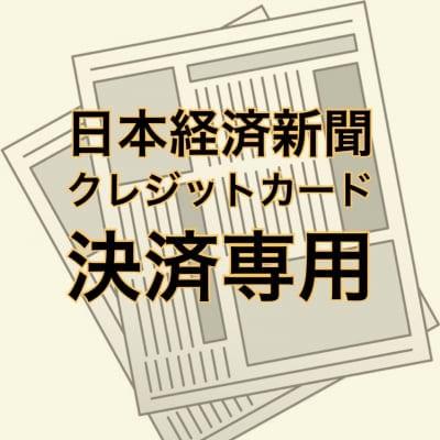 日本経済新聞・クレジットカード決済専用