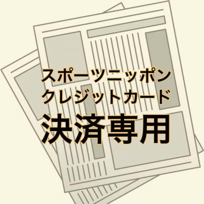 スポーツニッポン・クレジットカード決済専用