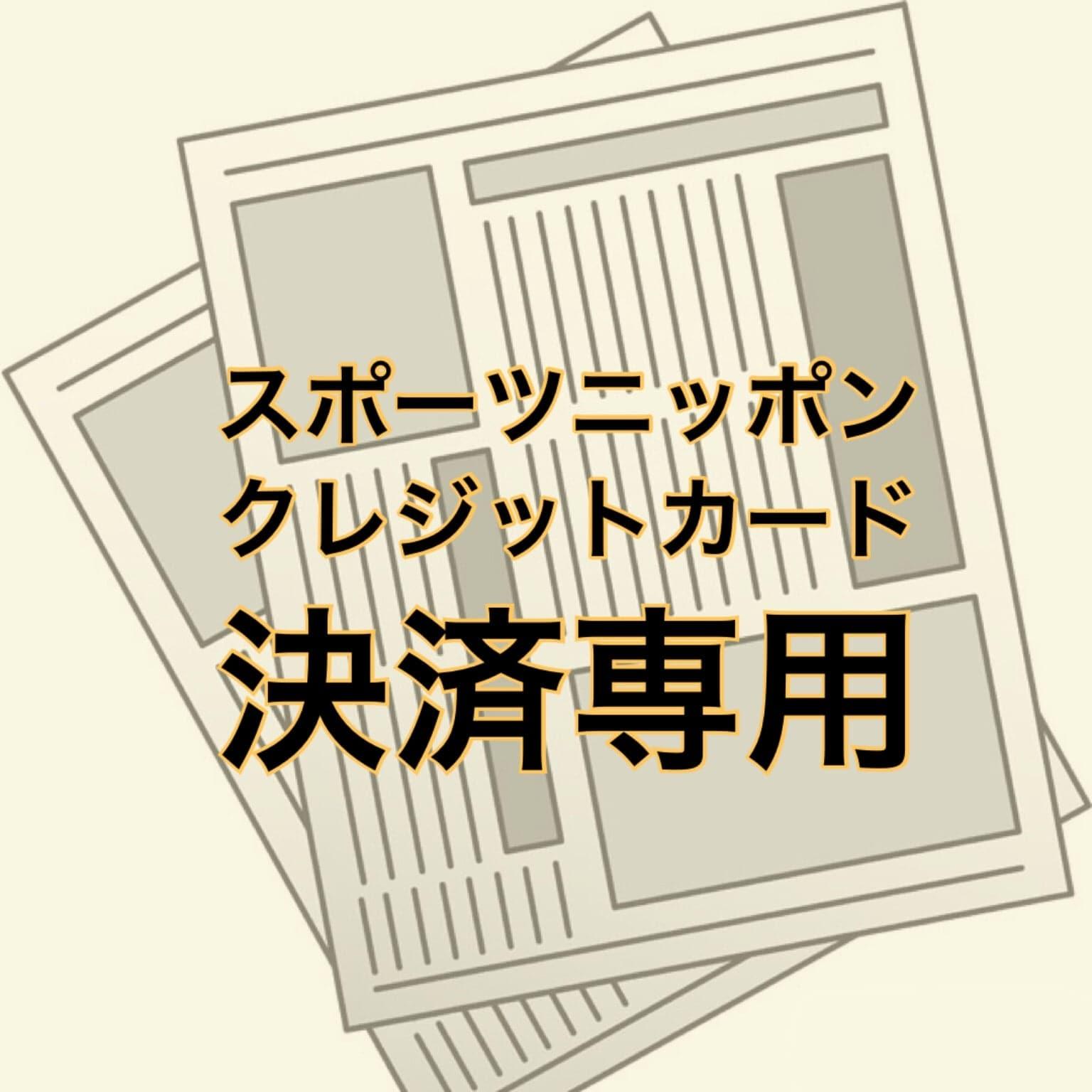 スポーツニッポン・クレジットカード決済専用のイメージその1