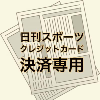 日刊スポーツ・クレジットカード決済専用