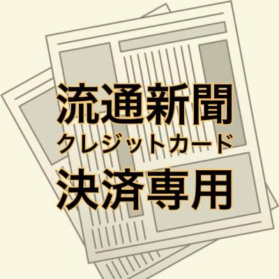 流通新聞・クレジットカード決済専用