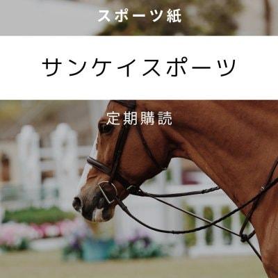 サンケイスポーツ・クレジットカード決済専用