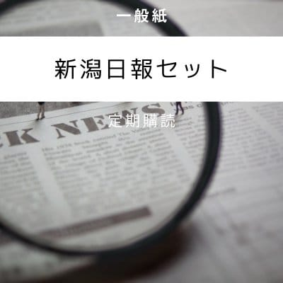 新潟日報セット クレジットカード決済専用