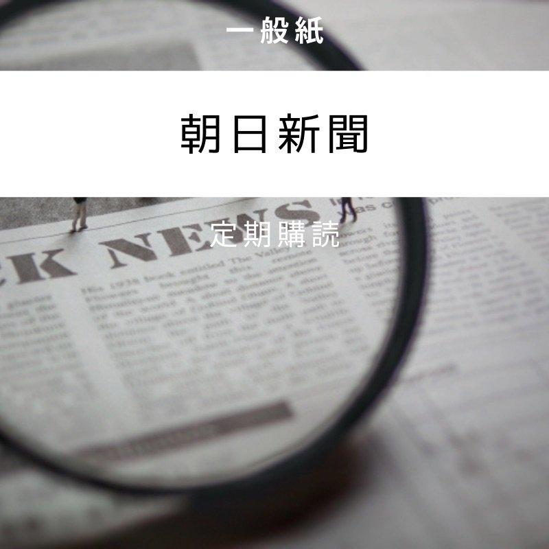 朝日新聞・クレジットカード決済専用のイメージその1