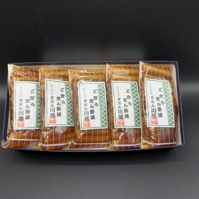 送料無料【ぎおん川勝オリジナル】ツクツク限定!ごぼうぽん酢漬5袋セット