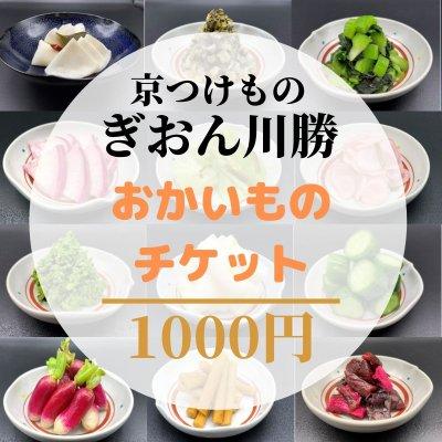 ぎおん川勝で使える【1000円チケット】ポイントも還元がお得!