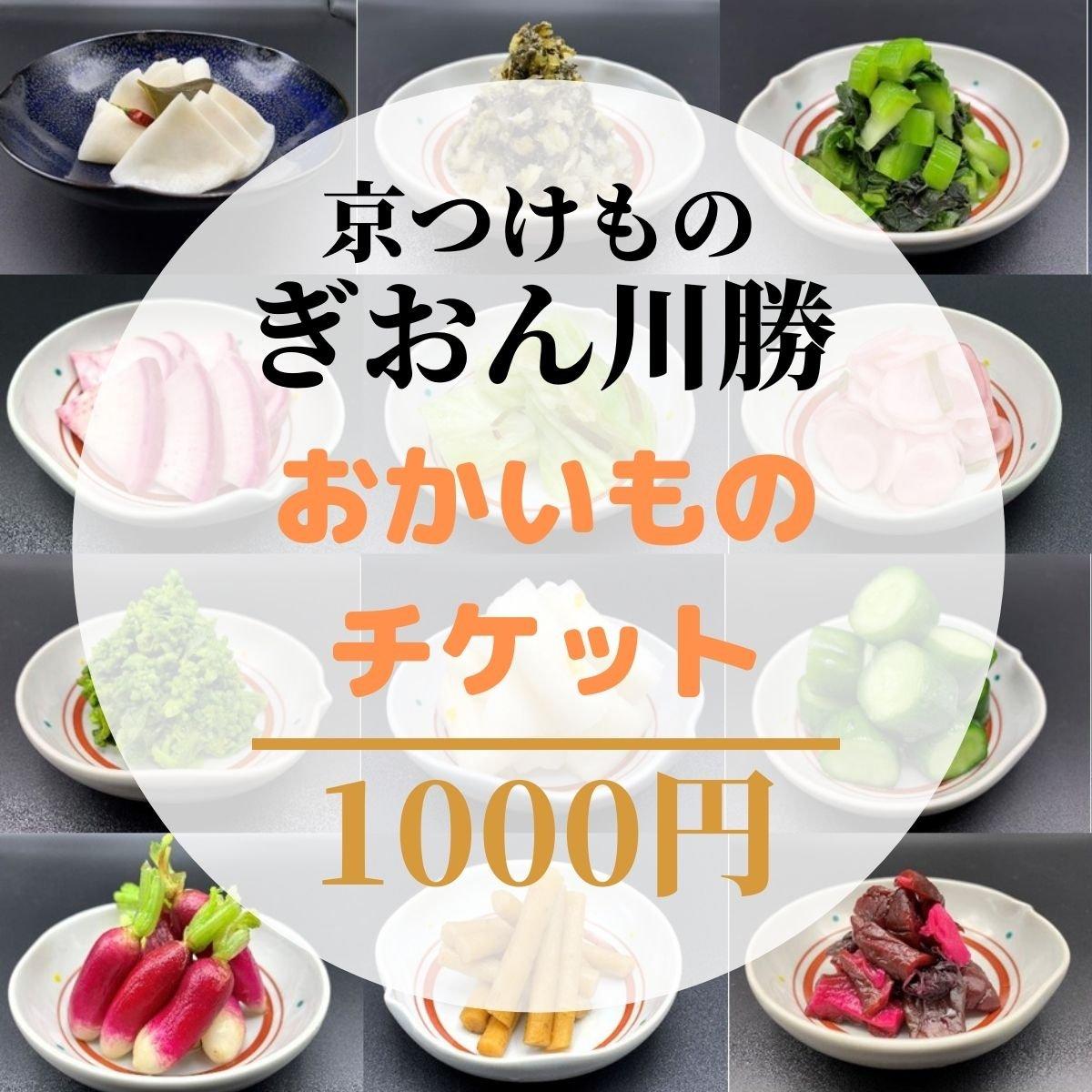 ぎおん川勝で使える【1000円チケット】ポイントも還元がお得!のイメージその1
