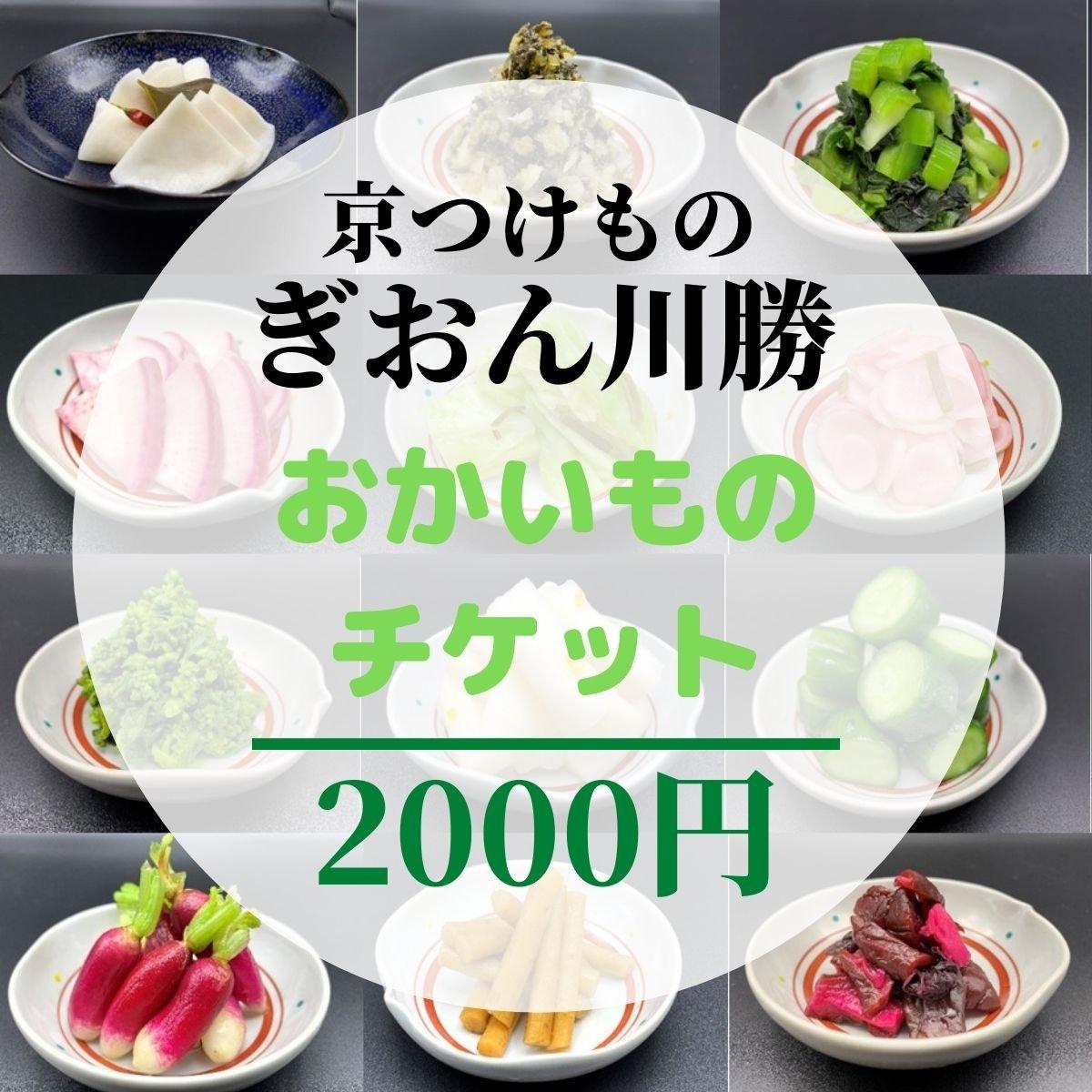 ぎおん川勝で使える【2000円チケット】ポイントも還元がお得!のイメージその1