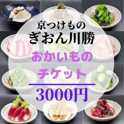 ぎおん川勝で使える【3000円チケット】ポイントも還元がお得!