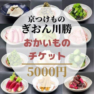 ぎおん川勝で使える【5000円チケット】ポイントも還元がお得!