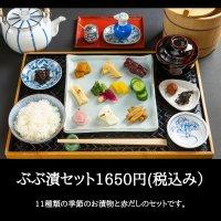 お食事券【ぶぶ漬セット】11種類の京つけものと美味しいご飯で食べるお茶漬