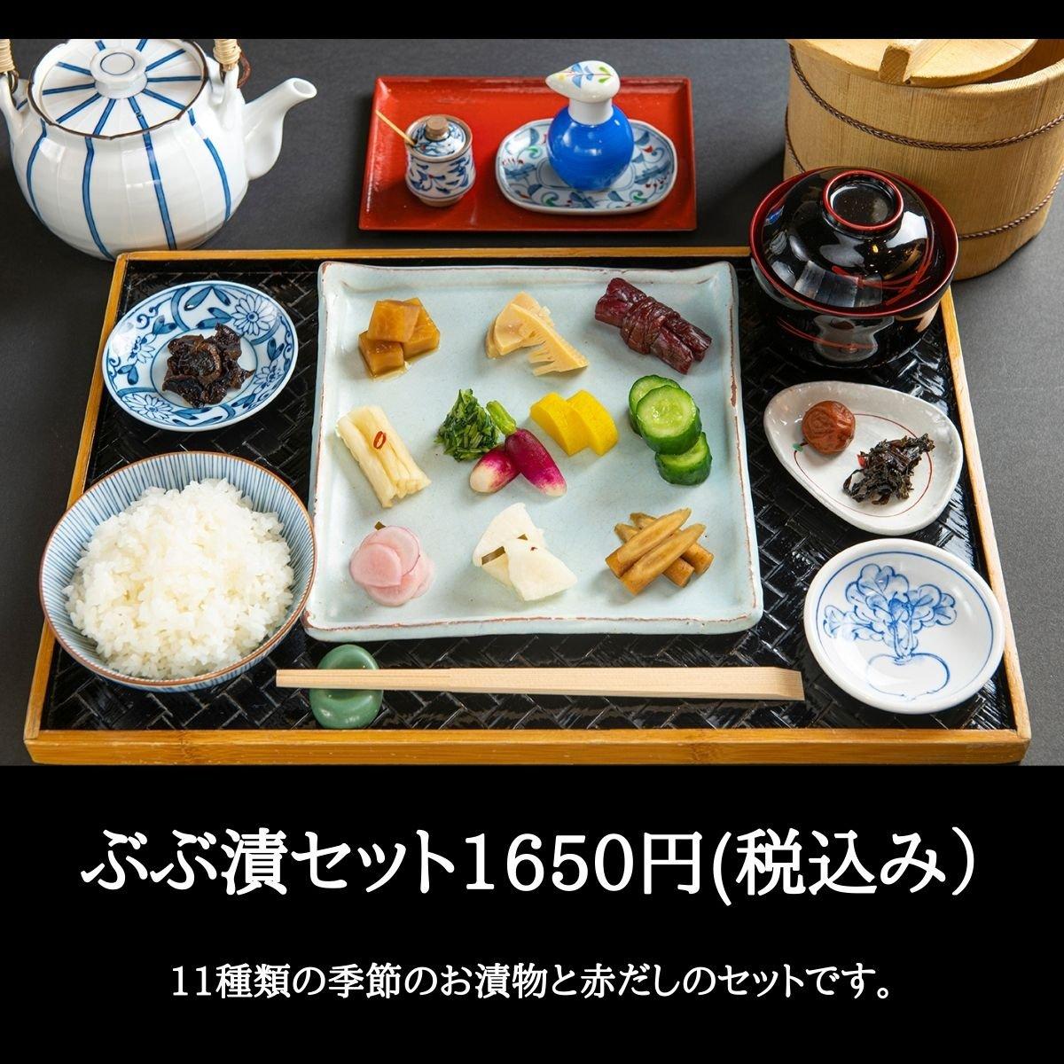 お食事券【ぶぶ漬セット】11種類の京つけものと美味しいご飯で食べるお茶漬のイメージその1