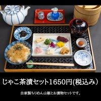 お食事券【じゃこ茶漬セット】 自家製ちりめんじゃこと8種類の京つけもの