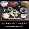 お食事券【うなぎ茶漬セット】自家製うなぎの山椒煮と7種類の京つけもので食べるお茶漬