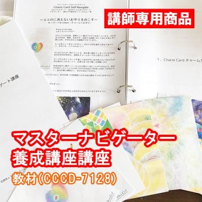 【講師用】マスターナビゲーター教材(CCCD-7128)