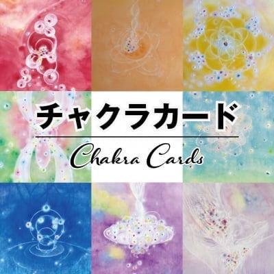 チャームカード(ヒーリングカード)3個以上ご注文の場合