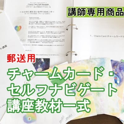 SN-01 【講師・郵送用】チャームカード・セルフナビゲート講座用教材 12,000円