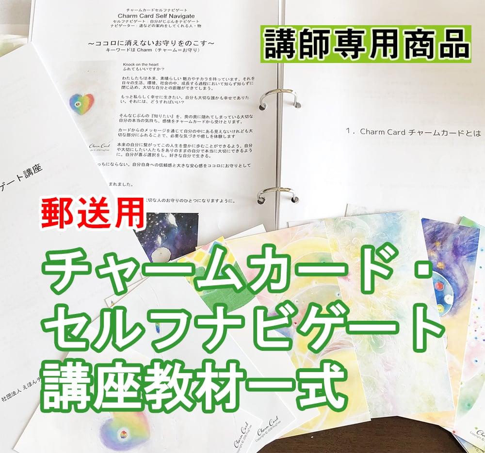 SN-01 【講師・郵送用】チャームカード・セルフナビゲート講座用教材 12,000円のイメージその1