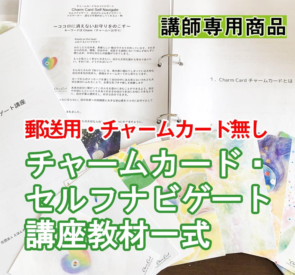 SN-02 【講師・郵送用】チャームカード・セルフナビゲート講座用教材(チャームカード無し) 6,600円のイメージその1