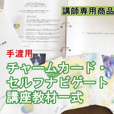 SN-03 【講師・手渡し用】チャームカード・セルフナビゲート講座用教材 10,800円