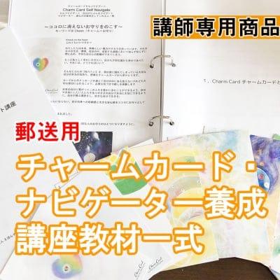 NV-01 【講師・郵送用】チャームカード・ナビゲーター養成講座用教材 50,930円