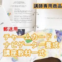 NV-01 【講師用】チャームカード・ナビゲーター養成講座用教材 49,800円