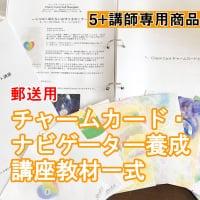 NV-02 【講師用】チャームカード・ナビゲーター養成講座用教材+5 44,400円