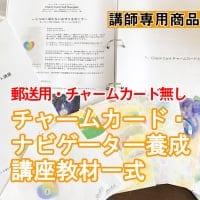 NV-03 【講師用】チャームカード・ナビゲーター養成講座用教材(チャームカード無し) 44,400円