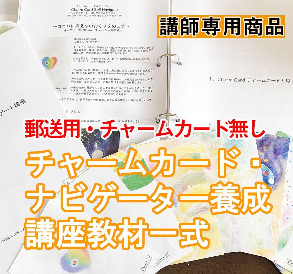 NV-03 【講師用】チャームカード・ナビゲーター養成講座用教材(チャームカード無し) 44,400円のイメージその1