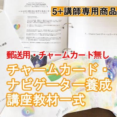 NV-04 【講師用】チャームカード・ナビゲーター養成講座用教材(チャームカード無し)+5 39,000円