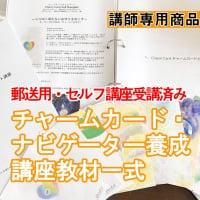 NV-05 【講師用】チャームカード・ナビゲーター養成講座・セルフ受講者用教材 43,321円