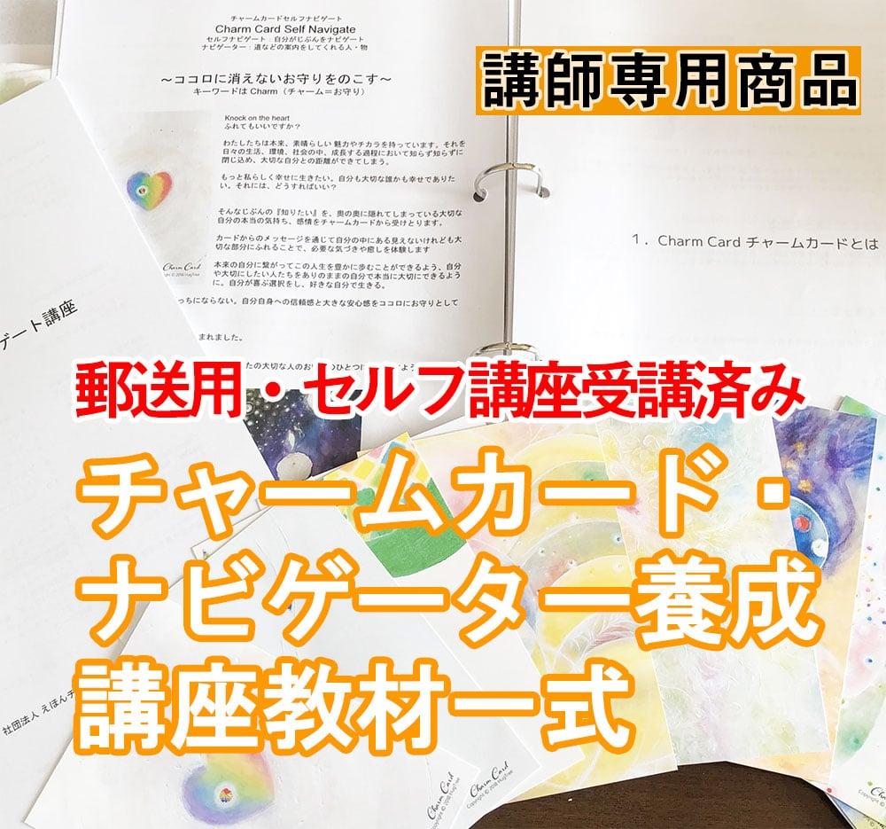 NV-05 【講師用】チャームカード・ナビゲーター養成講座・セルフ受講者用教材 43,321円のイメージその1