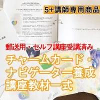 NV-06 【講師用】チャームカード・ナビゲーター養成講座用教材(セルフ受講者用)+5 37,922円