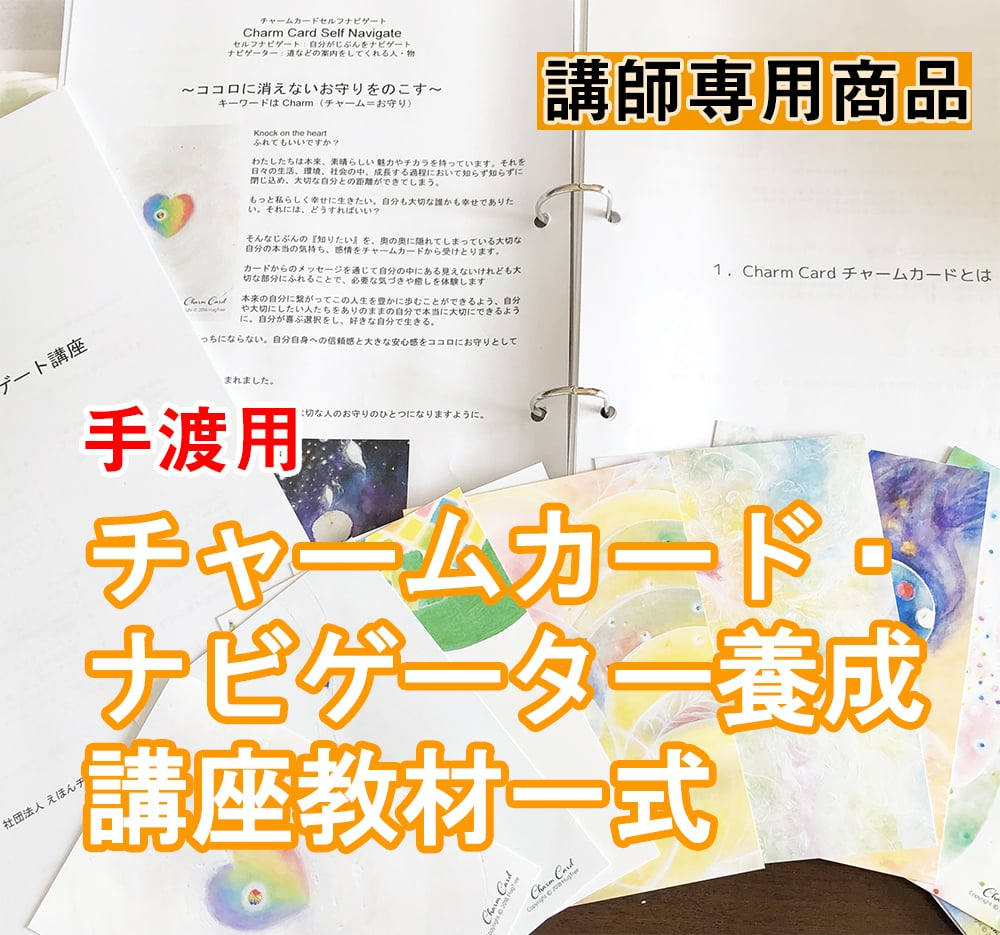 NV-07 【講師・手渡し用】チャームカード・ナビゲーター養成講座用教材 48,600円のイメージその1