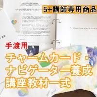 NV-08 【講師・手渡し用】チャームカード・ナビゲーター養成講座用教材+5 43,200円