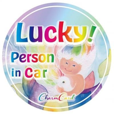 送料無料!【車ステッカー】ラッキーパーソンインカーステッカー 12cm チャームアートシリーズ