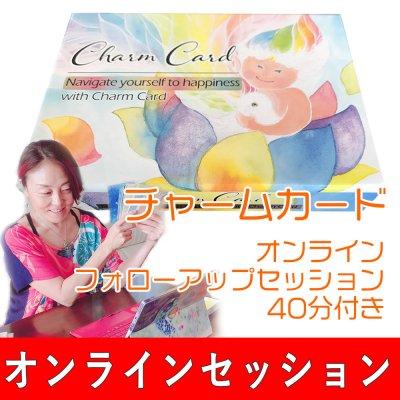 【送料無料・期間限定商品】チャームカード(フォローアップセッション1回付き)
