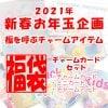 【期間延長1月末まで】2021年新春お年玉企画 福を呼ぶチャームアイテム福袋(チャームカードセット)