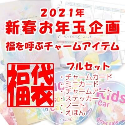 【期間延長1月末まで】2021年新春お年玉企画 福を呼ぶチャームアイテム福袋(フルセット)