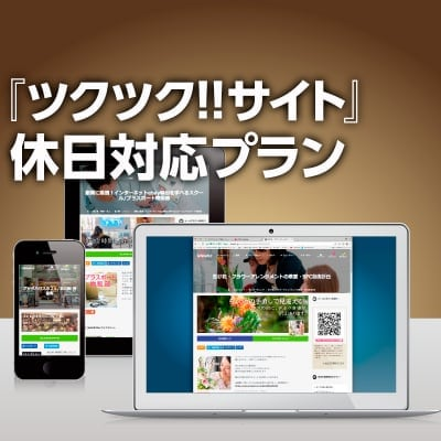 『ツクツク!!サイト』制作休日対応プラン