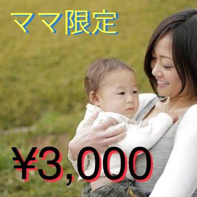 【ママ限定】産後ケアチケット(40分)
