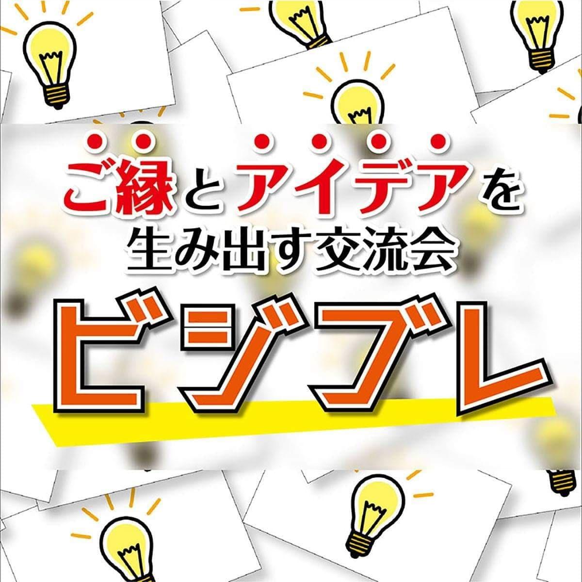 【10/12開催】ビジブレ会のイメージその1