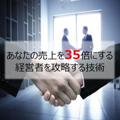 【12/7開催】あなたの売上を35倍にする経営者を攻略する技術