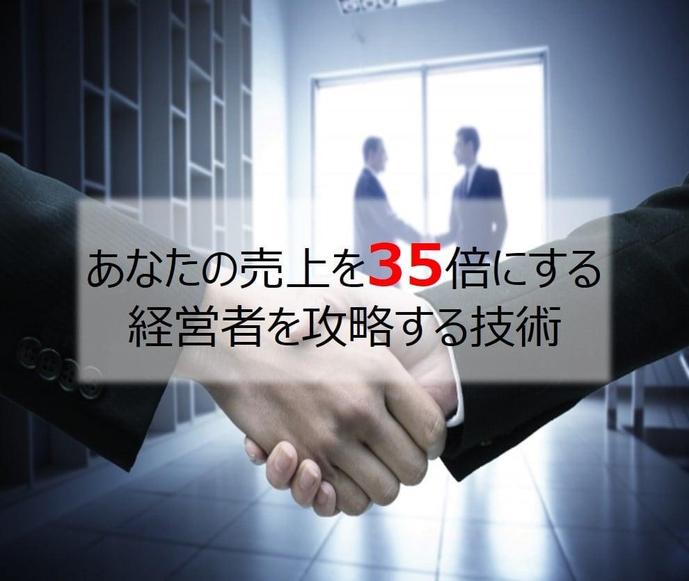 【12/7開催】あなたの売上を35倍にする経営者を攻略する技術のイメージその1