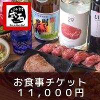 [現地払い専用] お食事券 11,000円チケット ミート食堂タケイシ