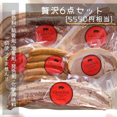 [完全無添加] 贅沢6点セット5000円(税込)/ [5550円相当贅沢セット内容]...