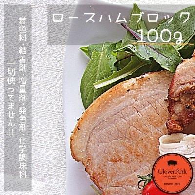 [完全無添加]ロースハムブロック100g/850円(税別)/冷凍/同梱可/長崎グラ...