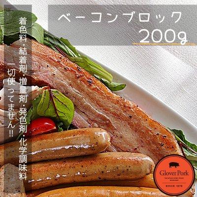 [完全無添加]ベーコンブロック200g/1500円(税別)/冷凍/同梱可/長崎グラバーポーク[ミユキデリカ/MIYUKIDELICA]
